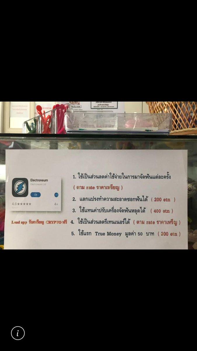 O clinică stomatologică din Thailanda acceptă Electroneum (ETN) pentru plata serviciilor medicale